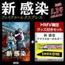 【送料無料】 【HMV限定】新感染 ファイナル エクスプレス 「HMVオリジナル アクリルキーホルダー」付き 【DVD】
