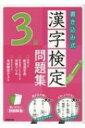 書き込み式 漢字検定3級問題集 / 成美堂出版編集部 【本】