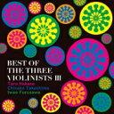 【送料無料】 葉加瀬太郎 / 高嶋ちさ子 / 古澤巌 / BEST OF THE THREE VIOLINISTS III 【CD】