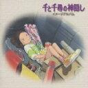 【送料無料】 「千と千尋の神隠し」イメージアルバム 【CD】