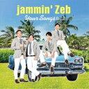 Artist Name: J - 【送料無料】 Jammin' Zeb ジャミンゼブ / Your Songs Vol.2 【CD】