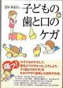 子どもの歯と口のケガ / 宮新美智世 【本】