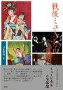 【送料無料】 戦後ミュージカルの展開 近代日本演劇の記憶と文化 / 日比野啓 【全集・双書】