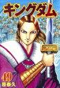 キングダム 49 ヤングジャンプコミックス / 原泰久 ハラヤスヒサ 【コミック】