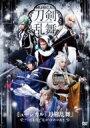 【送料無料】 ミュージカル『刀剣乱舞』 〜つはものどもがゆめのあと〜 【DVD】