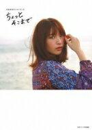 【送料無料】 小松未可子フォトブック ちょっとそこまで / 小松未可子 【本】