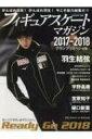 フィギュアスケートマガジン 2017-2018 グランプリスペシャル B B mook 【ムック】