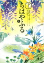 小説 ちはやふる 下の句 講談社文庫 / 有沢ゆう希 【文庫】