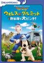 ウォレスとグルミット 野菜畑で大ピンチ! スペシャル・エディション 【DVD】