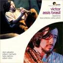 艺人名: V - Victor Assis Brasil / Esperanto / Toca Antonio Carlos Jobim 輸入盤 【CD】