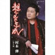 村木弾 / 親父の手紙 (カセット) 【Cassette】