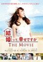 結婚って、幸せですか The Movie Dvd 【DVD】