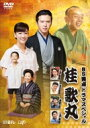 BS笑点ドラマスペシャル 桂 歌丸 【DVD】