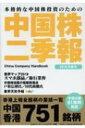 【送料無料】 中国株二季報 本格的な中国株投資のための 2018年春号 / Dzhフィナンシャルリサ
