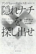 送料無料隠れナチを探し出せ忘却に抗ったナチ・ハンターたちの戦い亜紀書房翻訳ノンフィクション・シリーズ