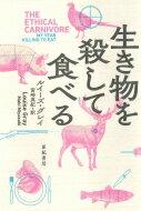 生き物を殺して食べる亜紀書房翻訳ノンフィクション・シリーズ3/ルイーズ・グレイ本