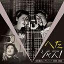 精選輯 - へたジャズ! 昭和戦前インチキバンド 1929-1940 【CD】