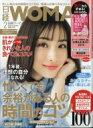 ミニサイズ版 日経 Woman (ウーマン) 2018年 2月号増刊 / 日経WOMAN編集部 【雑誌】