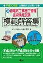 【送料無料】 2級電気工事施工管理技術検定試験模範解