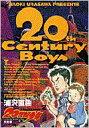 20世紀少年 本格科学冒険漫画 2 ビッグ・コミックス / 浦沢直樹 ウラサワナオキ 【コミック】