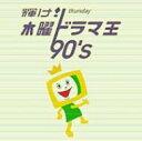 輝け! 木曜ドラマ王 90's 【CD】