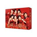 【送料無料】 監獄のお姫さま DVD-BOX 【DVD】