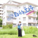 艺人名: Na行 - NAOMY / JS 自称主婦 【CD】