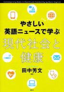 送料無料やさしい英語ニュースで学ぶ現代社会と健康KS語学専門書/田中芳文本