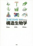 送料無料エッセンシャル構造生物学KS生命科学専門書/河合剛太本