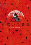 【送料無料】 20th Century / TWENTIETH TRIANGLE TOUR 戸惑いの惑星 【初回生産限定盤】 (DVD+CD) 【DVD】