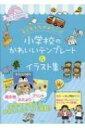 CD-ROM付き 子どもたちがよろこぶ 小学校のかわいいテンプレート & イラスト集 / ナツメ社 【本】