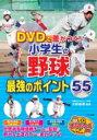 DVDで差がつく!小学生の野球 最強のポイント55 / 大前益視 【本】