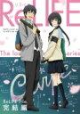 【送料無料】 ReLIFE 完結編【完全生産限定版】 【DV...