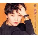 【送料無料】 桂銀淑 ケイウンスク / スーパーベスト コレクション 【CD】