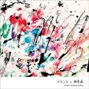藝人名: T - 助川太郎 / ブラジルの抽象画 【CD】