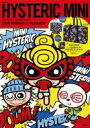 HYSTERIC MINI OFFICIAL GUIDE BOOK 2018 SPRING & SUMMER e-MOOK / ブランドムック 【ムック】