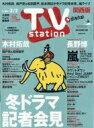 TV station (テレビステーション) 関西版 2018年 1月 20日号 / TV Station 関西版編集部 【雑誌】