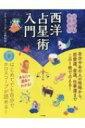 CD-ROM付き いちばんやさしい西洋占星術入門 / ルネヴァンダール研究所 【本】