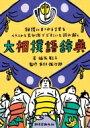 大相撲語辞典 相撲にまつわる言葉をイラストと豆知識でどすこいと読み解く / 福家聡子 【本】