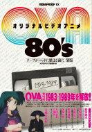 OVA オリジナルビデオアニメ 80's テープがヘッドに絡む前に MOBSPROOF EX / MOBSPROOF編集部 【本】
