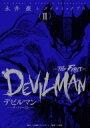 【送料無料】 デビルマン -THE FIRST- 2 復刻名作漫画シリーズ / 永井豪とダイナミック