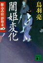 闇姫変化 駆込み宿 影始末 講談社文庫 / 鳥羽亮 【文庫】