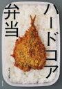 ハードコア弁当 / ホイップ坊や 【本】