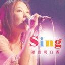 福田明日香 / Sing 【CD】