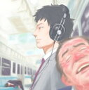 【送料無料】 エレファントカシマシ カヴァーアルバム3 ~A Tribute To The Elephant Kashimashi~ 俺たちの明日 【CD】
