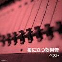 樂天商城 - 【送料無料】 キング・スーパー・ツイン・シリーズ: : 役に立つ効果音 【CD】