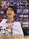 フィギュアスケートマガジン 2017-2018 オリンピック男子特集号 B.B.MOOK 【ムック】