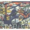 Artist Name: Wa Line - 我ヲ捨ツル / 当たり前の瓦礫の中で おぎゃあ と泣いたわたしの世界 【CD】