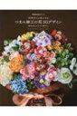 【送料無料】 四季折々に咲かせるつまみ細工の花50デザイン 【本】