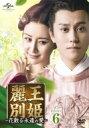【送料無料】 麗王別姫~花散る永遠の愛~ DVD-SET6 【DVD】